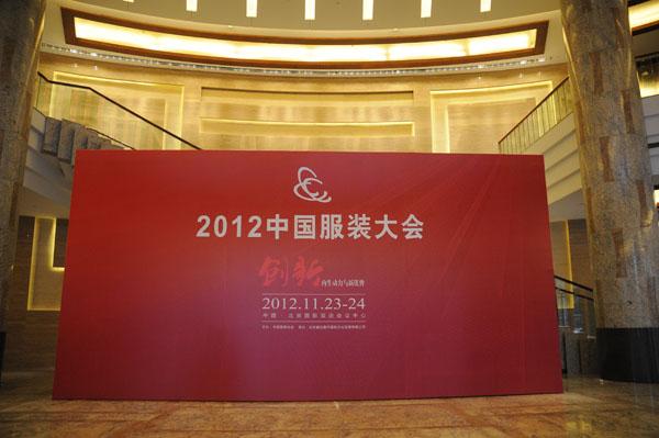 212中国服装大会