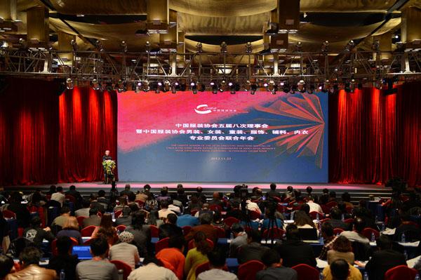 中国服装协会五届八次理事会