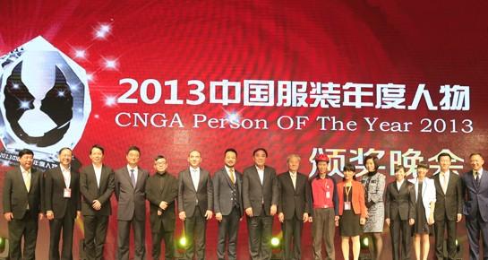 2013中国服装年度人物