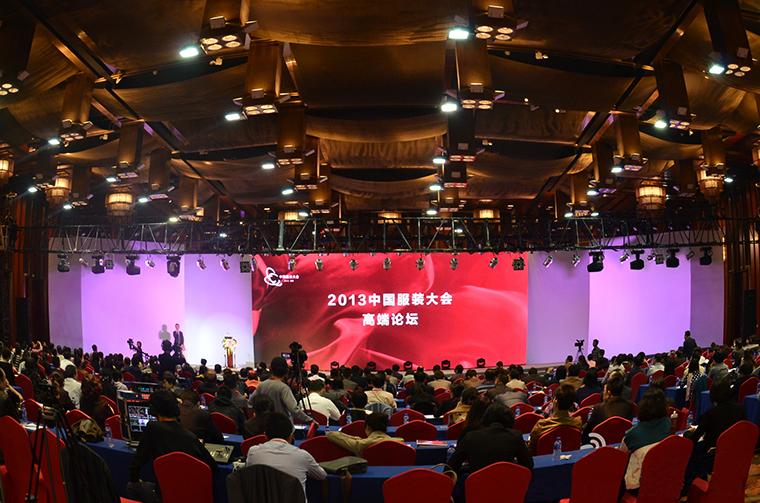 2013中国服装大会高端论坛