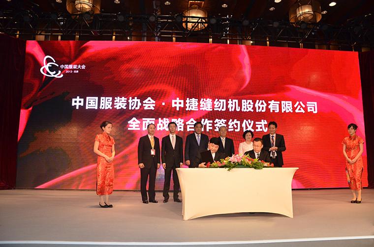 中国服装协会•中捷缝纫机股份有限公司全面战略合作签约仪